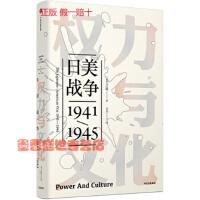 权力与文化:日美战争(1941-1945)/见识丛书 00