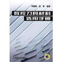 【二手旧书8成新】数控刀具材料选用手 邓建新/赵军编 机械工业出版社 9787111161042