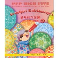 爷爷的万花筒 PEP High Five 幼儿图画 第2级 第2册