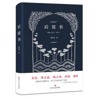 后觉书:诗选2011-2017