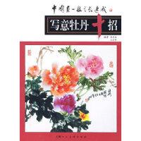 写意牡丹十招张继馨,王宣明著上海人民美术出版社9787532255108