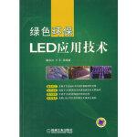绿色环保LED应用技术魏学业机械工业出版社9787111354970