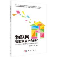 物��W智能家居平�_DIY――Arduino+Xively+手�C+微信