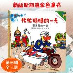 儿童读物 斯凯瑞金色童书・第三辑(全三册)消防站的一天 警察局的一天 飞机场的一天 3-6岁儿童益智游戏书 少儿科普百