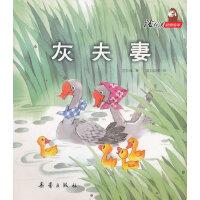 沈石溪动物绘本――灰夫妻