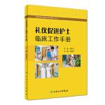 礼仪促进护士临床工作手册