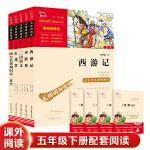 西游记 水浒传 三国演义 红楼梦 四大名著知识点一本全 套装共5册((教育部推荐中小学课外阅读))6500多名读者热评