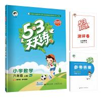 53天天练 小学数学 六年级上册 BJ(北京版)2019年秋(含答案册及测评卷)