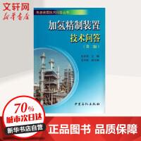 加氢精制装置技术问答(第2版) 史开洪 编