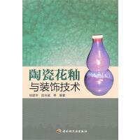 陶瓷花釉与装饰技术(仅适用PC阅读)(电子书)