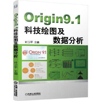 Origin9.1科技绘图及数据分析 上版《Origin 8.0实用指南》已印刷7次,销售近16000册,在理工科高校、科研院所应用广泛!