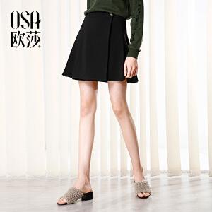 OSA欧莎2017秋装新款女装百搭纯色百褶围裹式半身裙