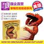 【中商原版】家有恐龙 恐龙如何大声笑 学乐翻翻纸板书 英文原版 How Do Dinosaurs Laugh Out Loud? 家有恐龙系列图画书 恐龙绘本 送音频