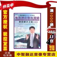 正版包票餐饮酒店股权激励整体解决方案实操版 周忠亭 7DVD 手册 视频光盘影碟片