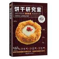 正版图书 饼干研究室:搞懂饼干烘焙的关键,油+糖+粉,做出超完美手工饼干 林文中 9787530482513 北京科学技术出版社