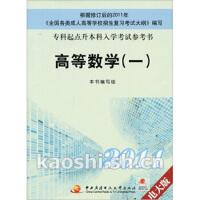 2011专科起点升本科入学考试参考书:高等数学1(电大版)