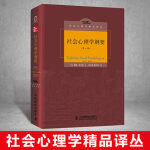 正版 社会心理学纲要(第6版)/人民邮电出版社