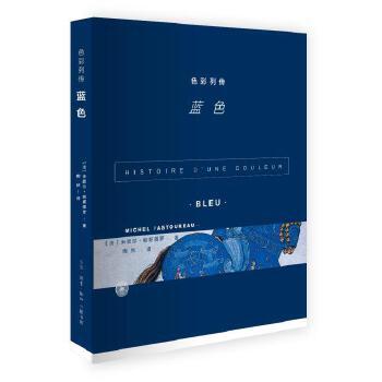 """色彩列传:蓝色""""色彩列传""""是法国历史学家帕斯图罗为几种主要的颜色写作的文化史,这个系列旨在从欧洲社会和文化角度出发,建立起一门色彩历史学。"""