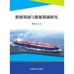 船舶领域与船舶避碰研究
