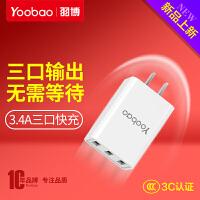 羽博Y-723苹果充电器iPhone7充电头手机6plus插头多口快充安卓通用快速