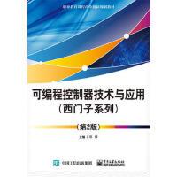 可编程控制器技术与应用(西门子系列)(第2版) 常辉 9787121315633 电子工业出版社教材系列