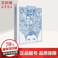 托尼诺成长记 中国画报出版社
