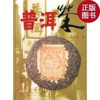 【旧书二手书九成新】普洱茶/邓时海 著/云南科学技术出版社