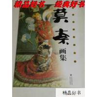 【二手旧书9成新】世界名画绘画大师・莫奈画集 9.5品 C4-1-77