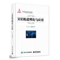 【正版现货】卫星轨道理论与应用 刘林,汤靖师 9787121278600 电子工业出版社