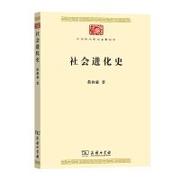 社会进化史 蔡和森 著 (中华现代学术名著丛书・第七辑)商务印书馆