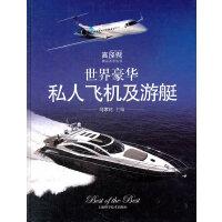 世界豪华私人飞机及游艇