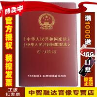 2020年新版 《中华人民共和国宪法》《中华人民共和国监察法》学习笔记本 32开精装记事本