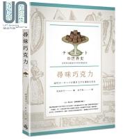 寻味巧克力 从众神的餐桌到全球的甜蜜食品 港台原版 武田尚子 时报文化