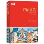 资治通鉴(青少版,改写成现代白话文,小学高年级和初中生非常容易读懂的《资治通鉴》)