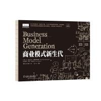 商业模式新生代(经典重译版)(团购,请致电010-57993380)