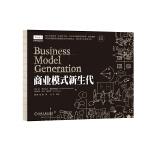 商业模式新生代(经典重译版)(团购,请致电010-57993149)