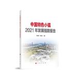 中国特色小镇2021年发展指数报告
