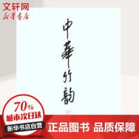 中华竹韵(上下册) 中国美术学院出版社