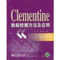 Clementine数据挖掘方法及应用(含CD光盘1张)
