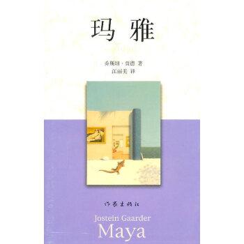 玛雅(pdf+txt+epub+azw3+mobi电子书在线阅读下载)