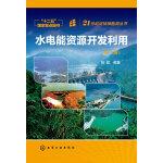 21世纪可持续能源丛书--水电能资源开发利用(第2版)