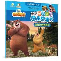 做优秀的自己熊出没之探险日记自然拼音认读图画故事书 危机四伏的森林