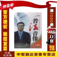 普法音像第31辑 中华人民共和国旅游法解读专题讲座4DVD视频讲座光盘碟片