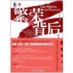 [图书]繁荣的背后:解读现代世界的经济大增长|194237