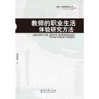 研训一体教师成长丛书:教师的职业生活体验研究方法 金美福 教育科学出版社 9787504155887