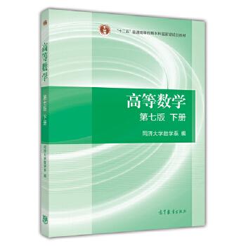 高等数学(第七版)(下册)