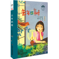 世界儿童文学典藏馆-日本馆-去年的树