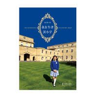 我在牛津读小学 双语版