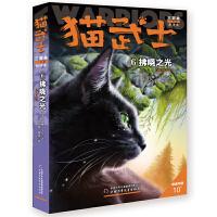 猫武士三部曲--拂晓之光⑥