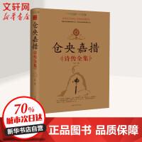 仓央嘉措诗传全集 闫晗 编著 中国华侨出版社